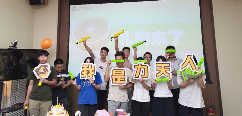 可乐柠檬味 | 力天文创集团八月生日文化活动精彩纷呈
