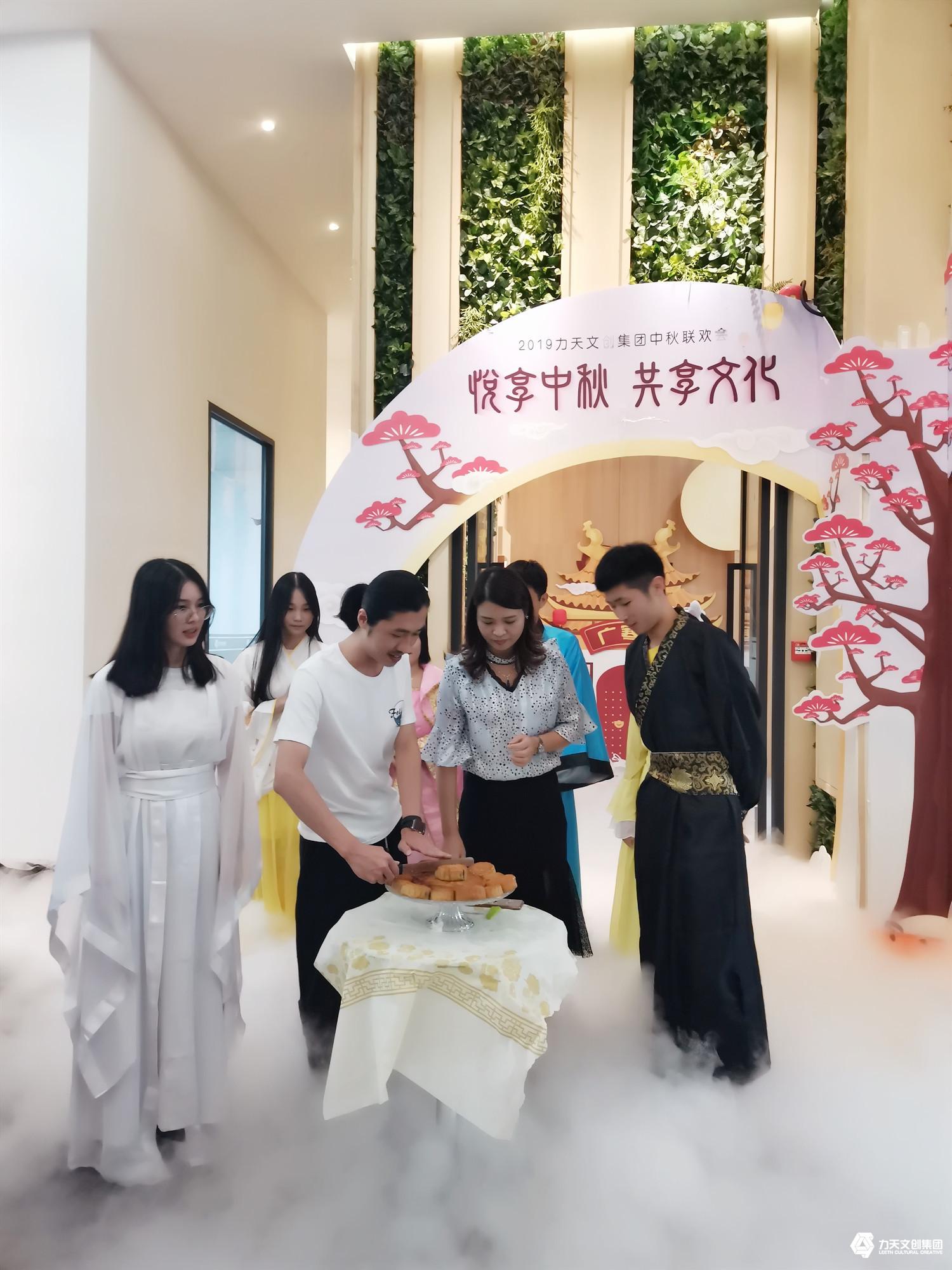 2019年力天文创集团  中秋联欢会   中秋节活动   中秋月饼