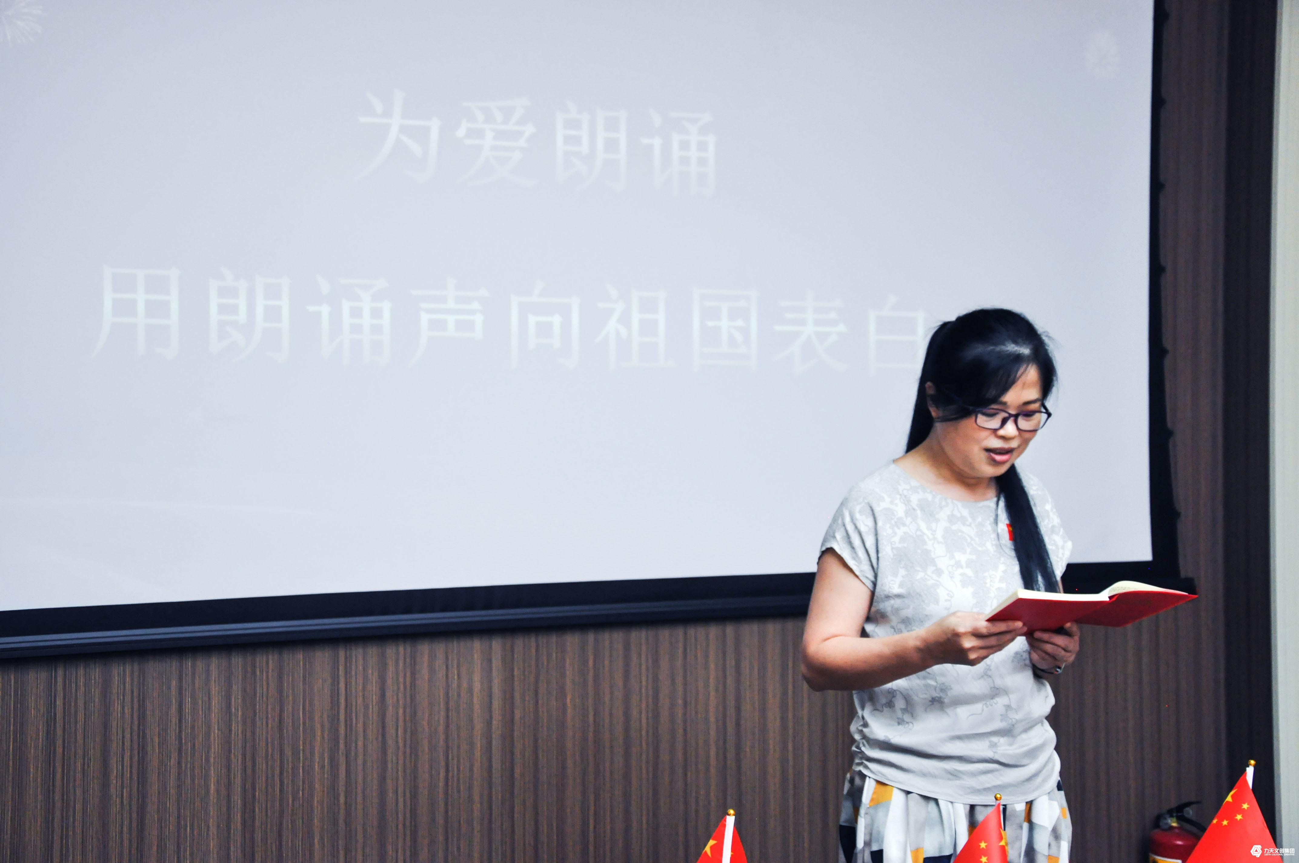 力天党员在行动:《我爱我的祖国》诗歌朗诵交流会 —— 力天文创集团2019年迎国庆活动