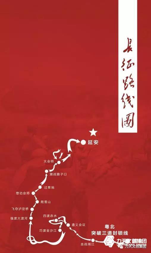 红军长征粤北纪念馆  广东唯一一个以纪念红军长征为主题的爱国主义教育基地