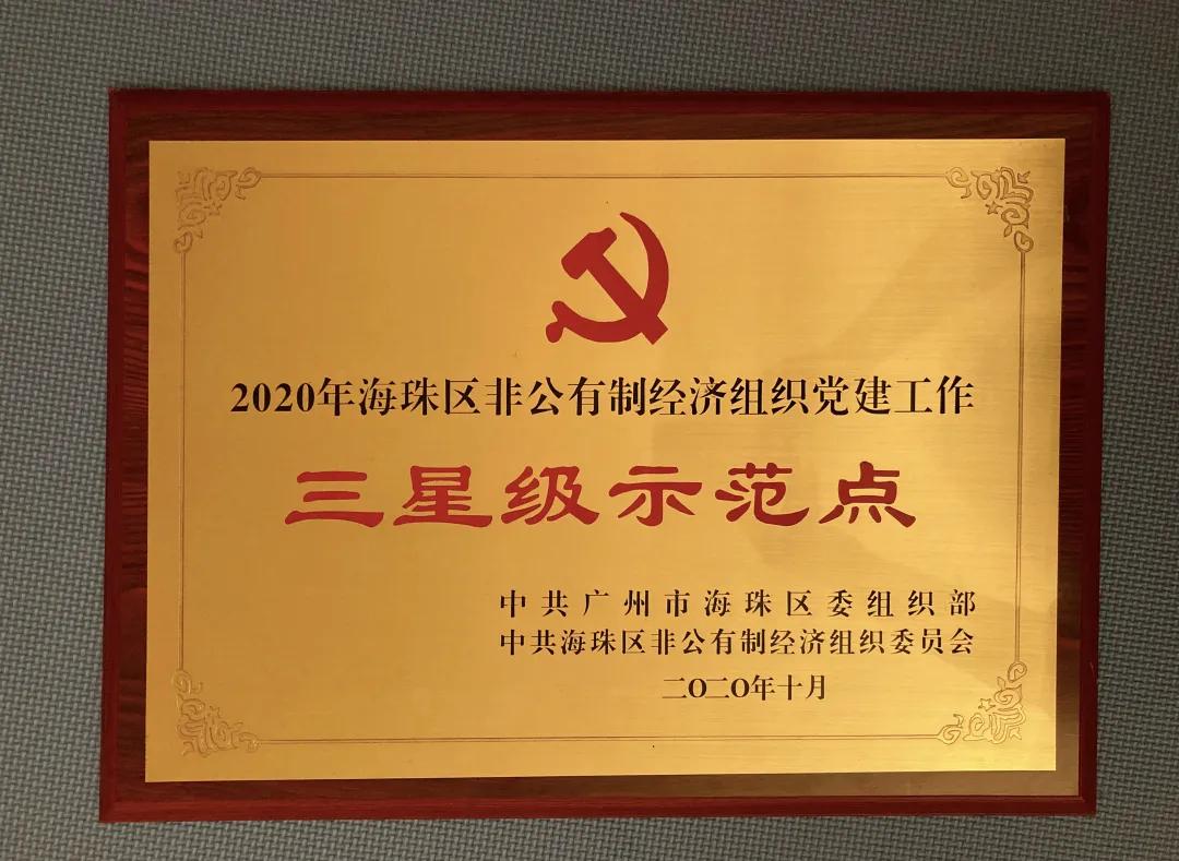 """喜讯!西甲赞助商ballbet贝博集团荣获""""2020年海珠区三星级示范点""""称号"""