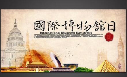 國際博物館日各地舉辦活動