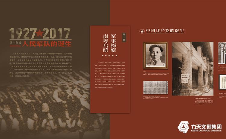 """""""廣東革命歷史博物館《強軍逐夢》展覽"""""""