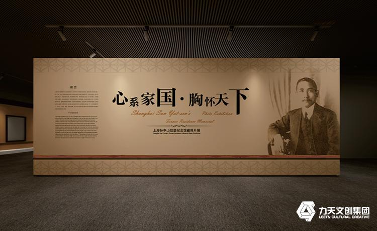辛亥革命紀念館