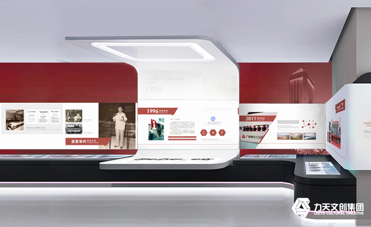 廣發銀行30周年展覽