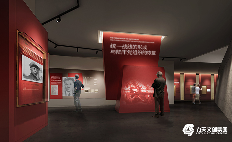 """""""陆丰市博物馆"""""""