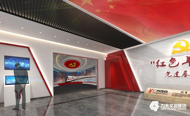 廣州地鐵集團黨建基地
