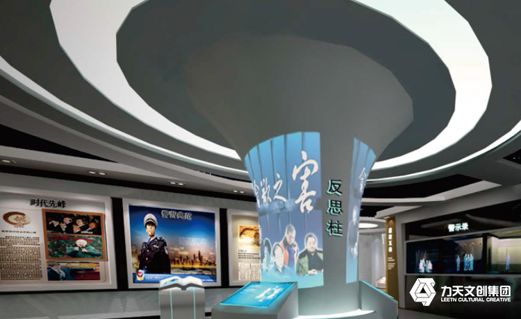 广州市公安局廉政文化基地