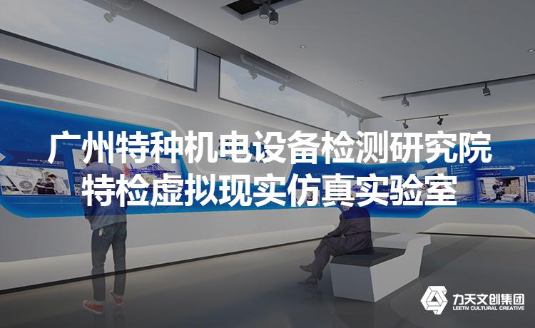 广州特种机电设备检测研究院