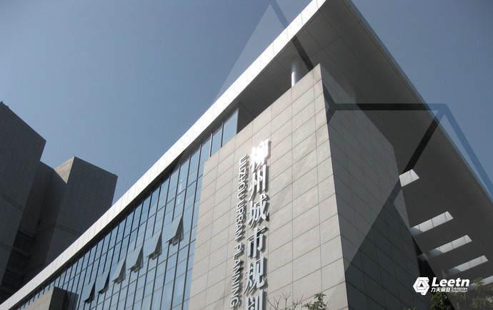 柳州市城市规划馆