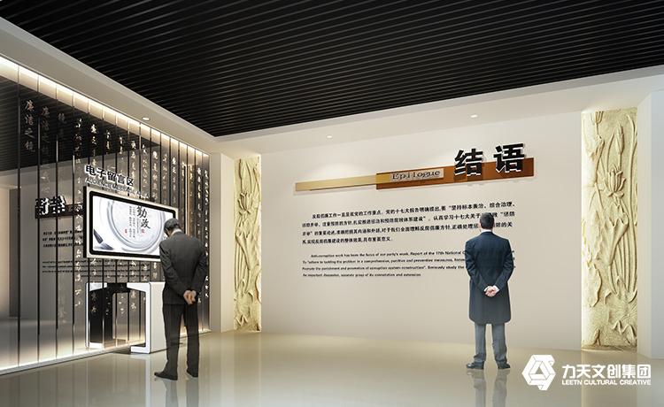 广东省江门监狱廉政教育展厅