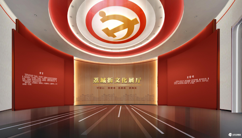 荔城街学问活动中心 党政学问建设 展厅设计 广州党群建设 力天展览