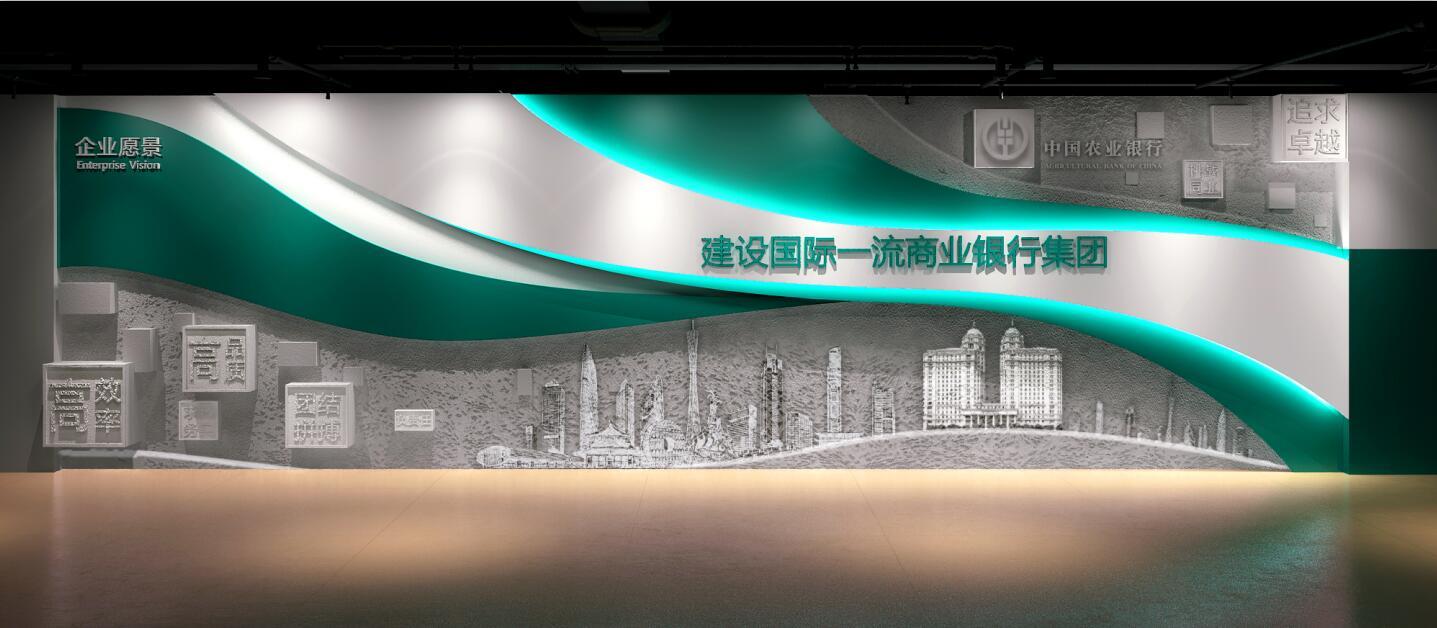 中国农业银行广州分行行史馆