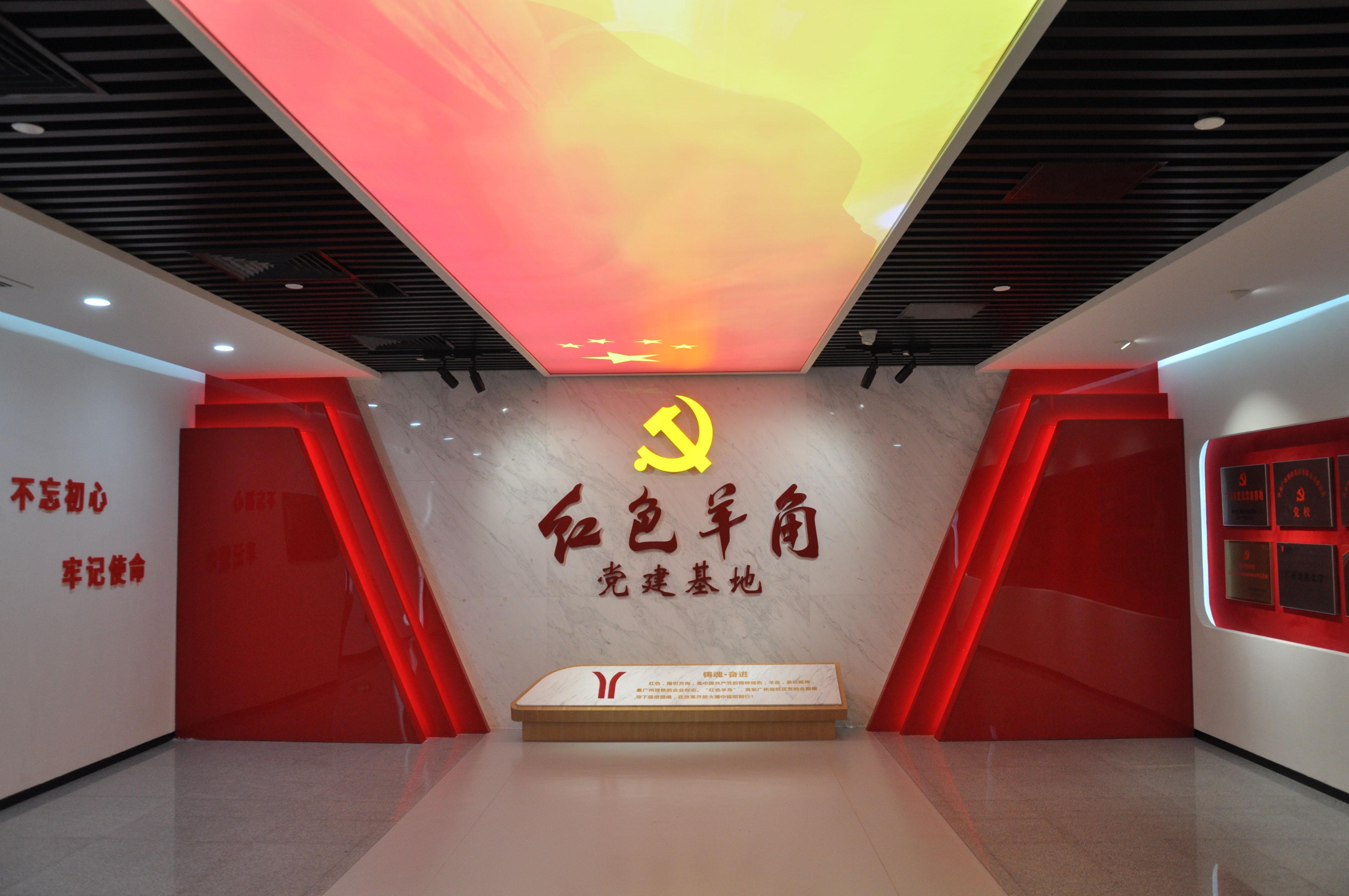 广州地铁集团党建基地