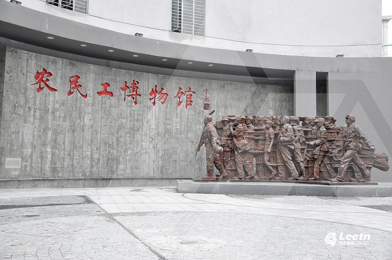 广州农民工博物馆进入后期布展阶段——力天再次绚丽绽放