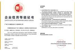 nb88新博官方网站AA企业信用等级证书