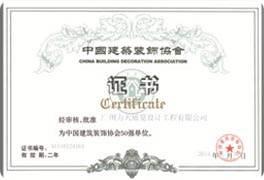 太阳集团中国建筑装饰协会50强单位