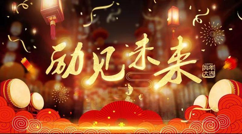 年会特辑丨一场穿越时空的新春盛宴