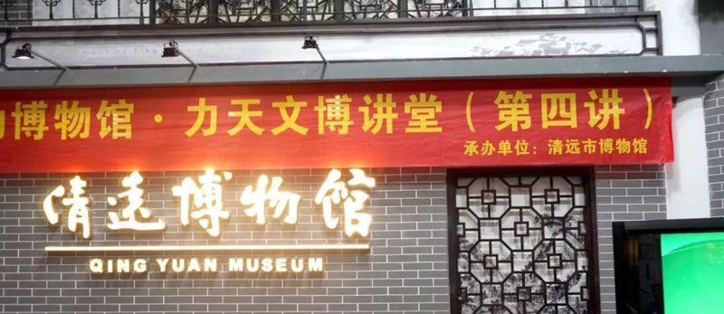 第四讲   清远西甲承办第四讲广东省流动西甲·贝博下载讲堂。