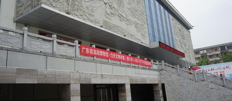 第六讲 | 广东省流动博物馆?力天文博讲堂,残垣碎瓦说历史。