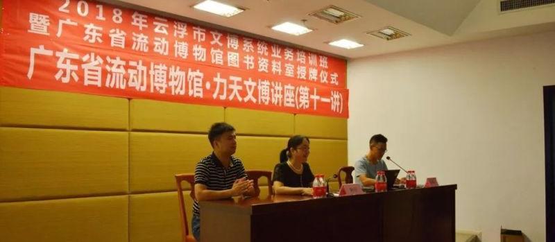 第十一讲 | 广东省流动博物馆?力天文博讲堂:城市灵魂的践行者