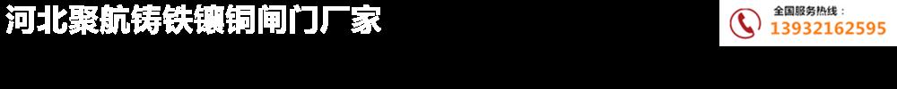 广东铸铁镶铜闸门厂家
