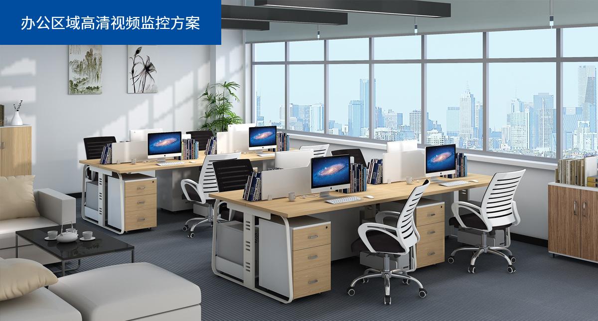 企业都需要的办公区域高清视频监控方案
