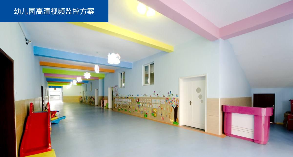 幼儿园高清视频监控方案