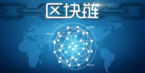 中国区块链的曲折发展史