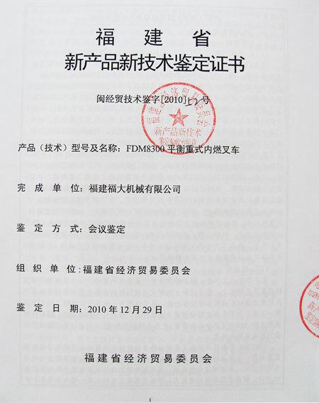 福建省新产品新技术鉴定证书