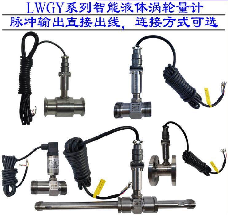 涡轮涡轮流量传感器