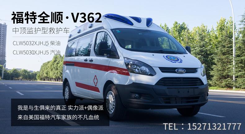 V362救护车 (5)