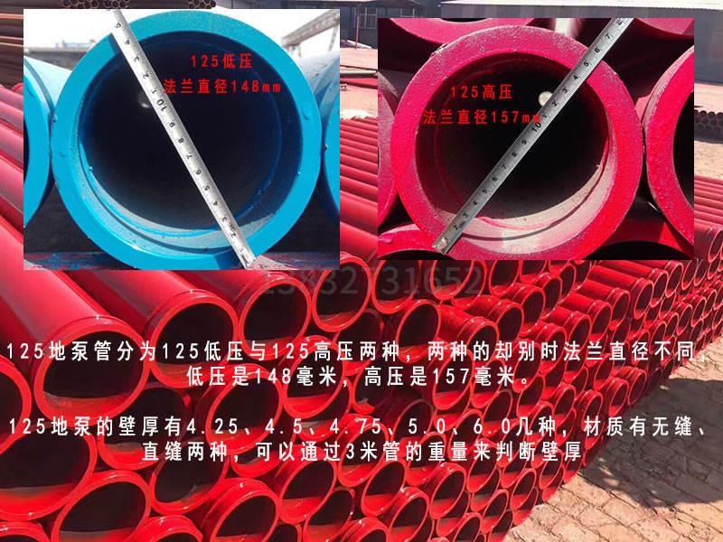 混凝土泵管125管头规格