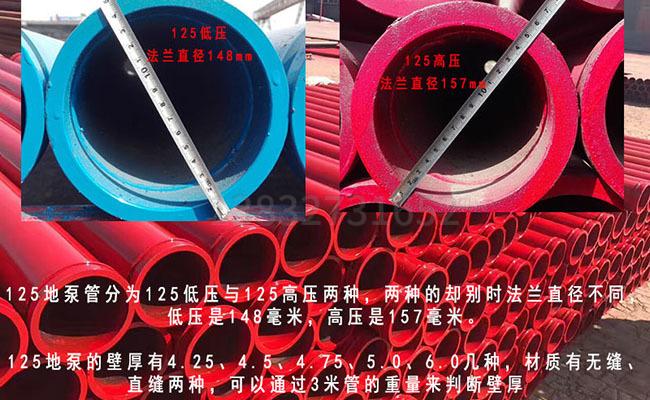 125混凝土泵管尺寸是多少
