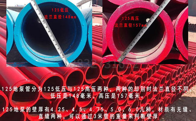 DN125混凝土泵管直径