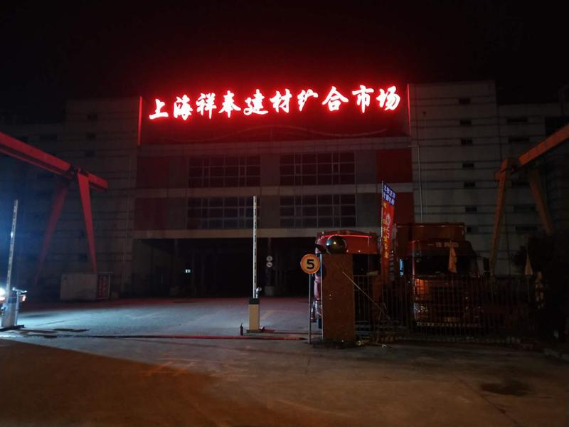 奉贤区上海祥奉建材综合市场