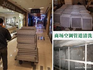 上海商场中央空调清洗服务