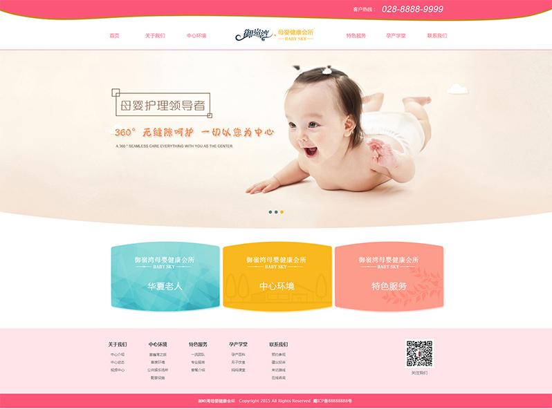 扬中网站建设—月子会所网站设计案例