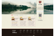 餐饮系类网站设计案例