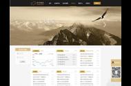 扬中网站建设—基金公司网站建设模版