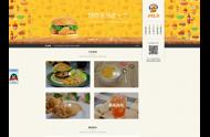 扬中网站建设—餐饮公司网站建设模版