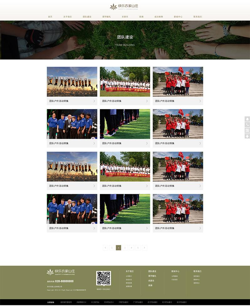农家乐网站建设