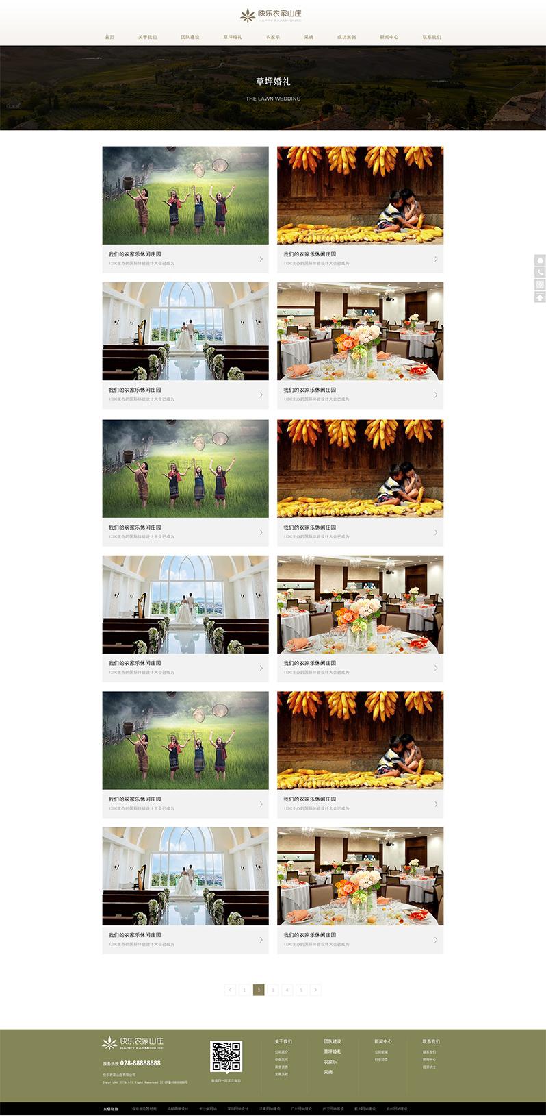 农家乐网页设计