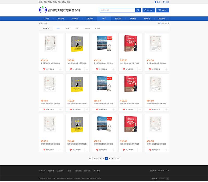 建筑资料网站设计