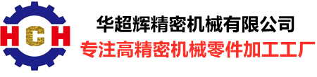 CNC精密铝零件加工_CNC精密机械加工_CNC精密加工厂-深圳CNC精密机械有限公司