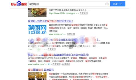 餐饮培训网站关键词排名优化案例