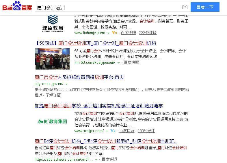 厦门会计培训网站seo优化排名案例