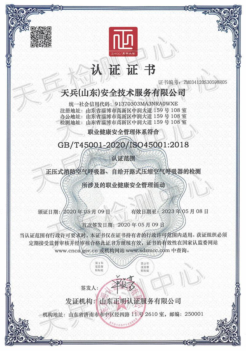质量体系认证证书A