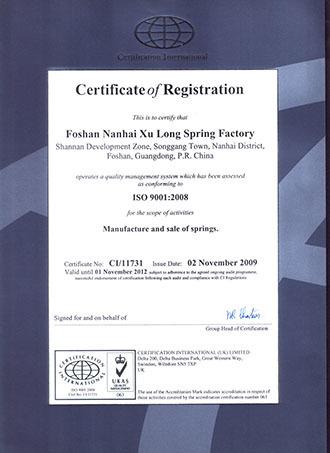 广东弹簧厂通过ISO 9001认证