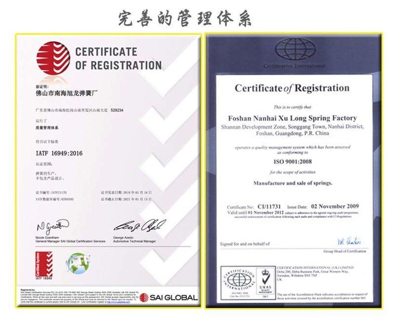 通过TS16949认证的压簧生产厂家-广东佛山旭龙弹簧厂